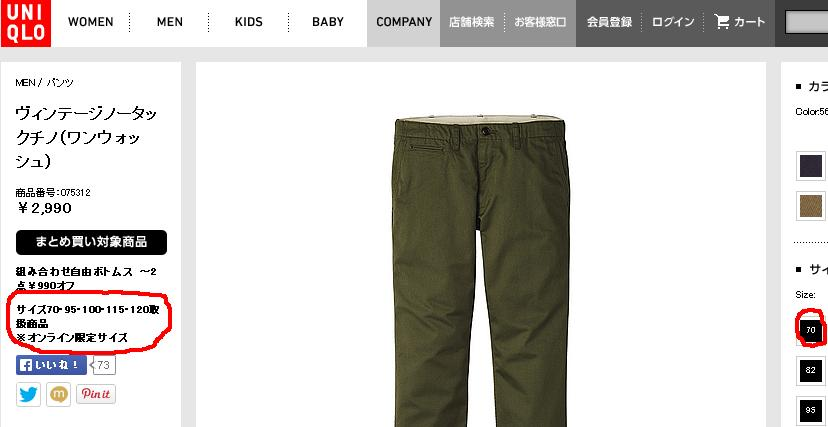 pants - uniqlo2